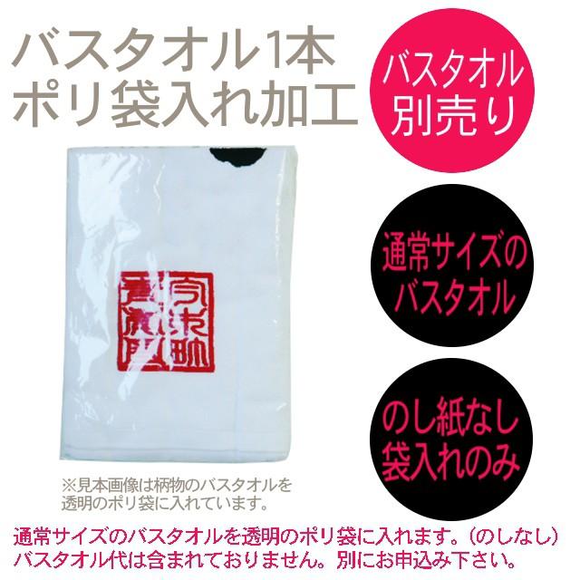 バスタオルのしなしポリ袋入れ加工【通常サイズ(2...