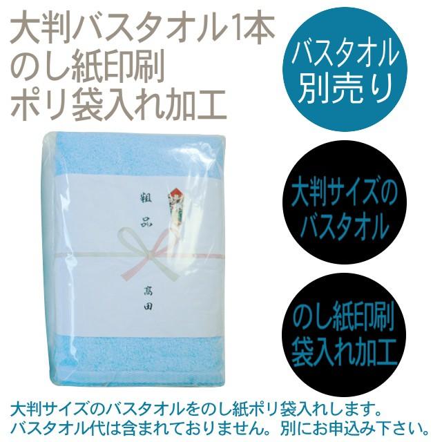 バスタオルのし印刷袋入れ加工【大判サイズ(5625g...