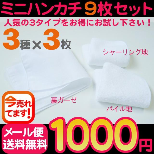 【送料無料】1,000円ポッキリ!ミニハンカチ9枚(3...