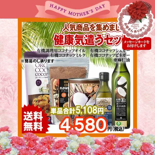 母の日ギフト 亜麻仁油+調理用ココナッツオイル...
