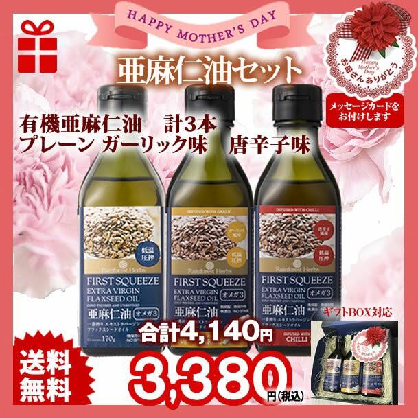 母の日ギフト 亜麻仁油 ガーリック風味 唐辛子風...