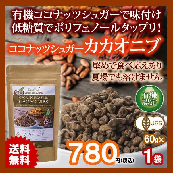 有機カカオニブ ココナッツシュガー味 60g 1袋 ペ...