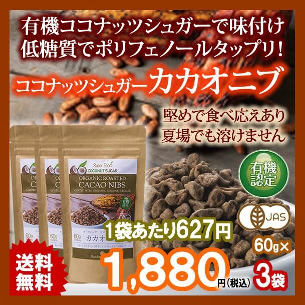 有機カカオニブ ココナッツシュガー味 60g 3袋 ペ...