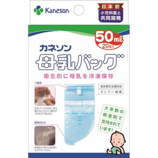 【宅配便配送】カネソン Kaneson 母乳バッグ 50mL...