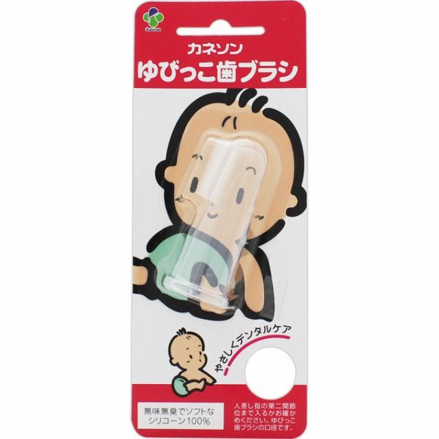 【送料無料】カネソン Kaneson ゆびっこ歯ブラシ(...