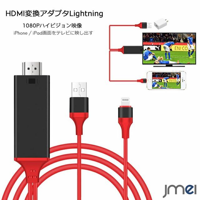 HDMI変換アダプタ iPhone iPad 画面をテレビに映...