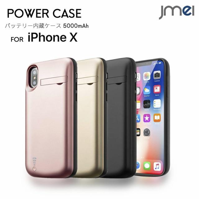iPhone X ケース バッテリー 内蔵ケース 5000mAh ...