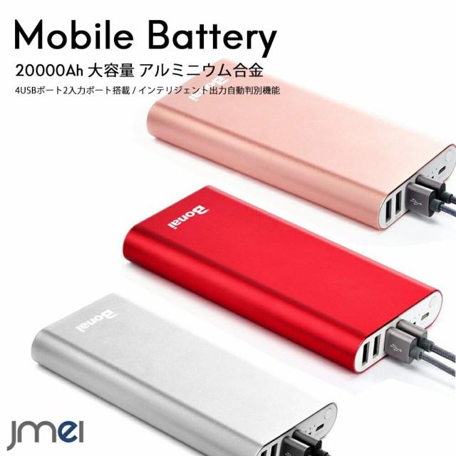 モバイルバッテリー 大容量 20000mAh 軽量 防災グ...