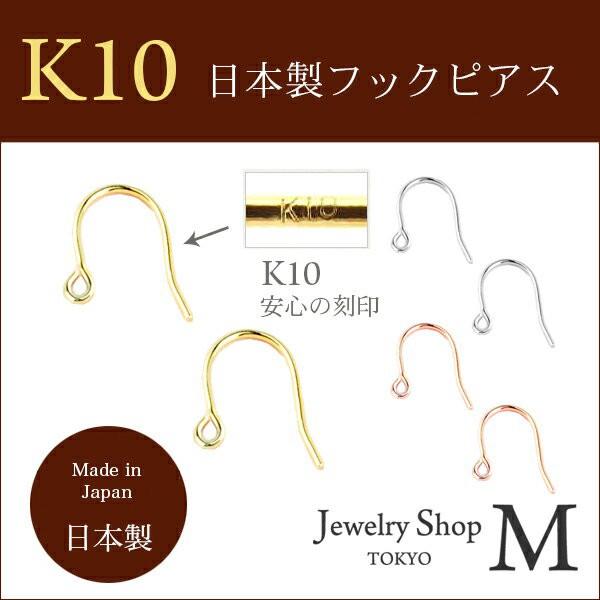 【1ペア・2個販売】K10 フックピアス パーツ 金具...
