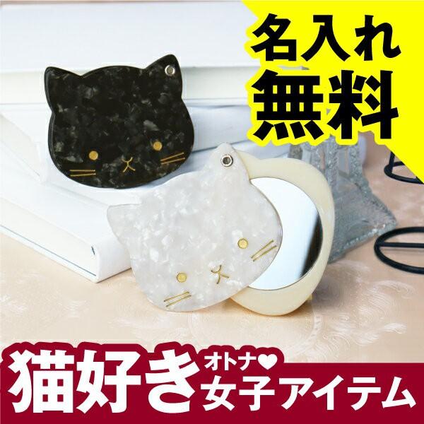 手鏡 名入れ プレゼント ギフト ミラー 猫 人気≪...