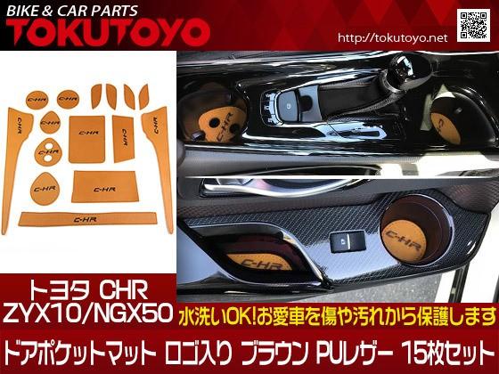 C-HR CHR ZYX10/NGX50 ドアポケットマット ロゴ入...