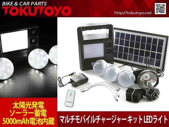 多機能LEDライト 9V ソーラーパネル付 LED懐中電...