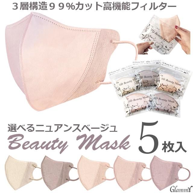 【5枚】 不織布マスク 不織布 マスク カラー ピンク 血色 小顔マスク 大人 結婚式 ウエディング 女性用 レディース 使い捨て 卒業式 立体