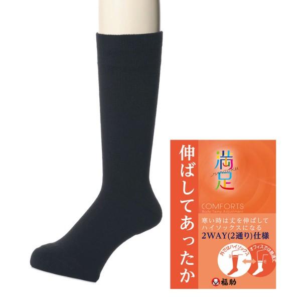 福助(メンズ)(FUKUSKE MEN'S)/満足 【あっ...