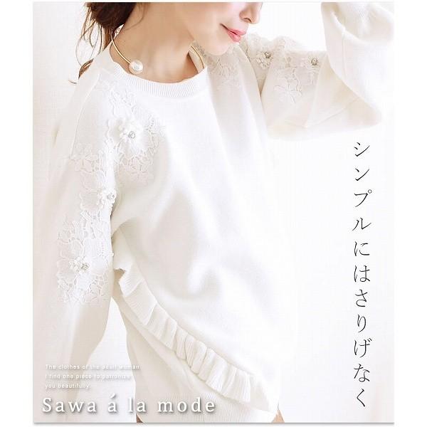 【NEW】サワアラモード(sawa a la mode)/上品に...