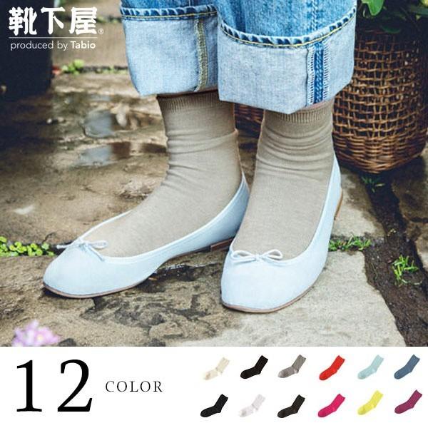 タビオ(Tabio)/【愛され続ける靴下】靴下屋のプレーンソックス