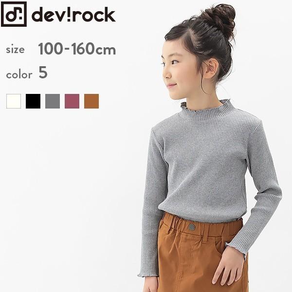 デビロック(devirock)/子供服 ロンT キッズ 韓...