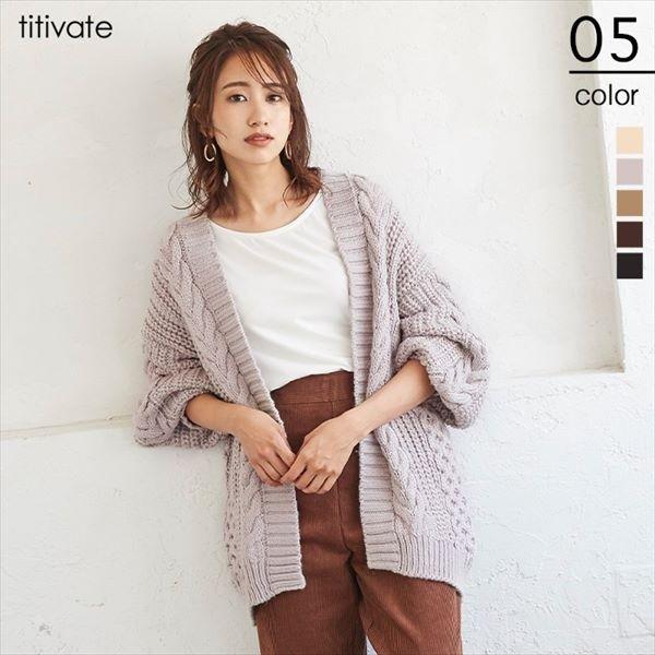 ティティベイト(titivate)/ケーブル編みゆったりカーディガン