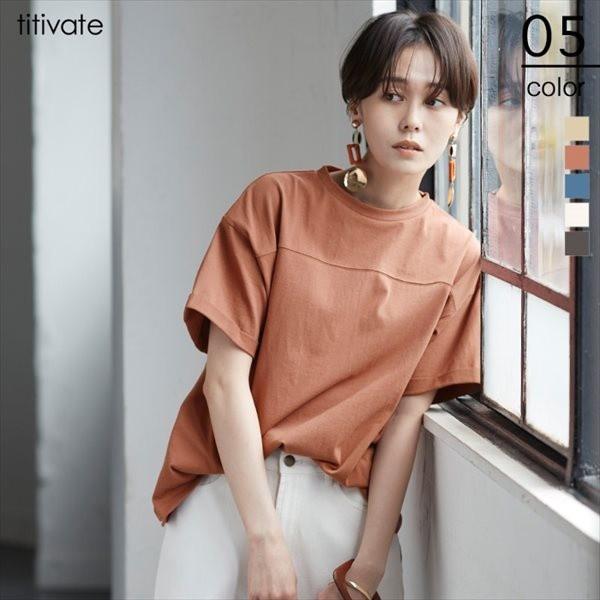 ティティベイト(titivate)/半袖Tシャツ