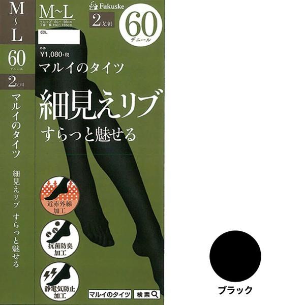 マルイのタイツ(MARUI TIGHTS)/【【2足組・60デ...