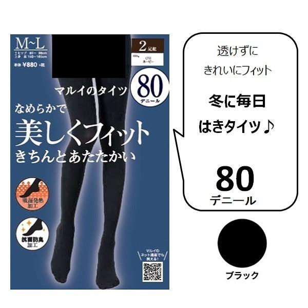 マルイのタイツ(MARUI TIGHTS)/【2足組・80デニ...