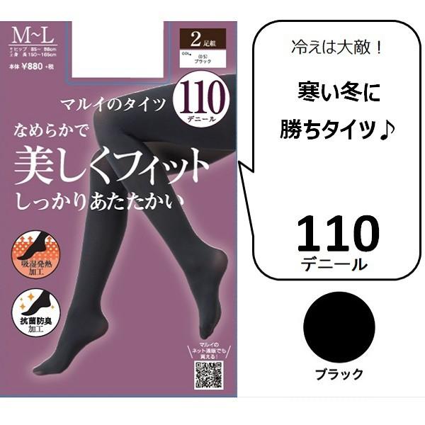 マルイのタイツ(MARUI TIGHTS)/【110デニール】...