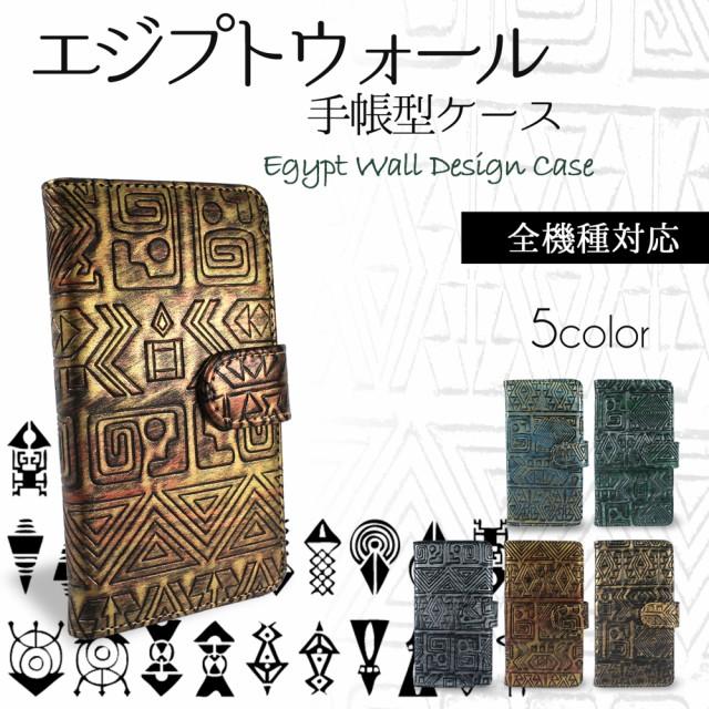 Xperia XZ3 SOV39 ケース スマホケース 手帳型 エ...