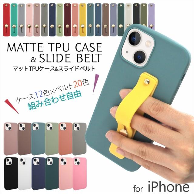 【ケースとベルトのセット】iPhone13 ケース iPho...