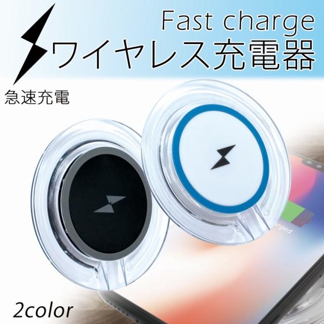 ワイヤレス充電器 Fast charge 円型 q3 QI対応 急...