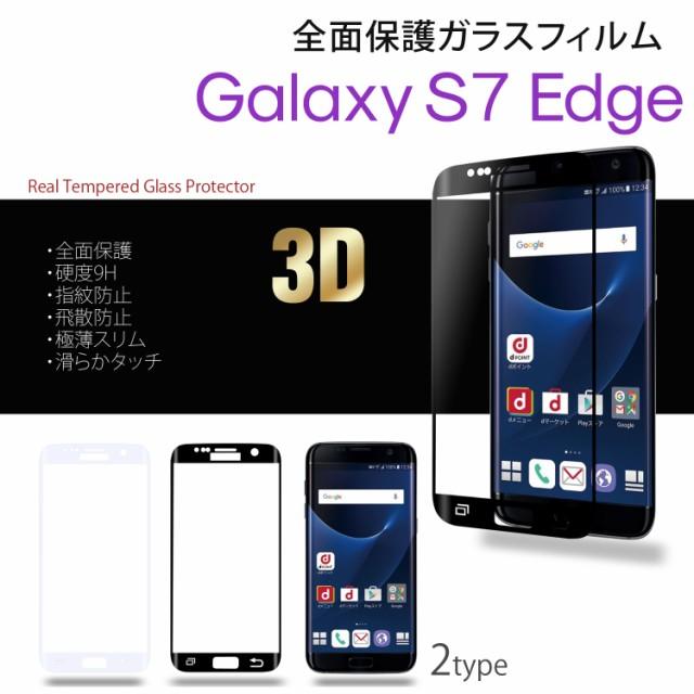 Galaxy S7 edge 全面保護 ガラスフィルム 硬度9H ...