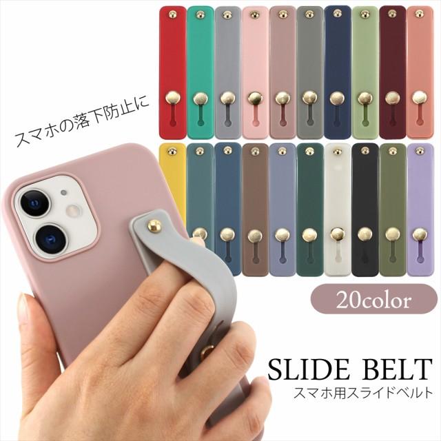iPhone12 スマホベルト スライドベルト 貼るだけ ...