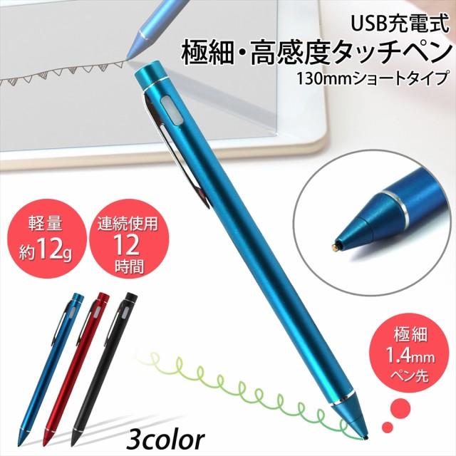 電子タッチペン 極細 充電式 高感度 stylus pen 1...