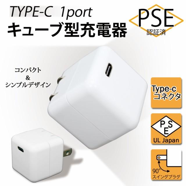 iPhone12 充電器 スマホ Type-C キューブ型 1ポー...