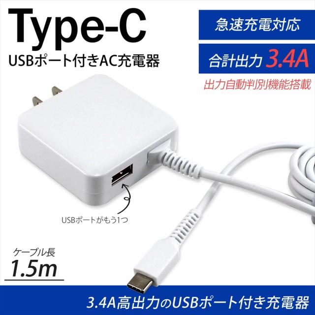 BASIO4 KYV47 Type-C 充電器 USBポート付き 3.4A ...