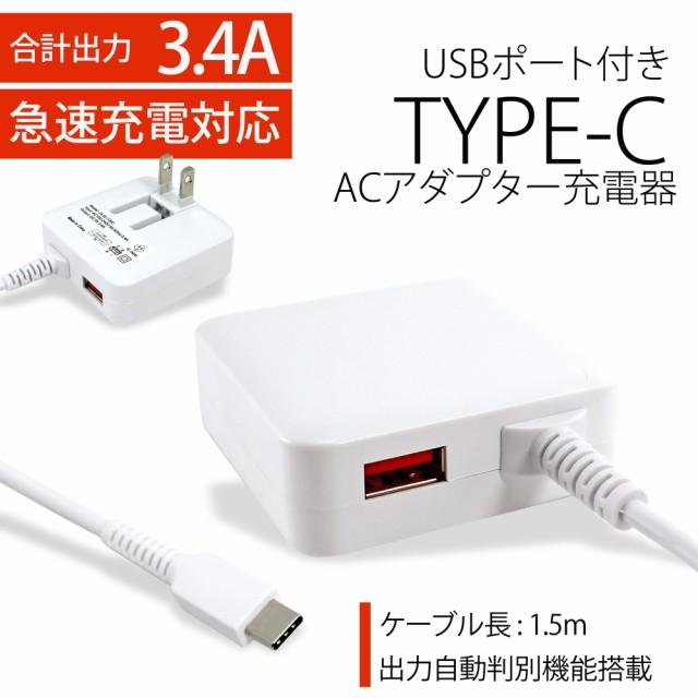 USBポート付き 充電器 Type-C 急速充電 対応 合計...