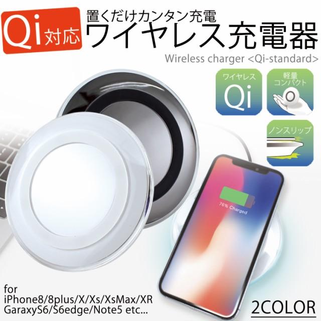 ワイヤレス充電器 Qi対応 置くだけ充電 皿型 スタ...