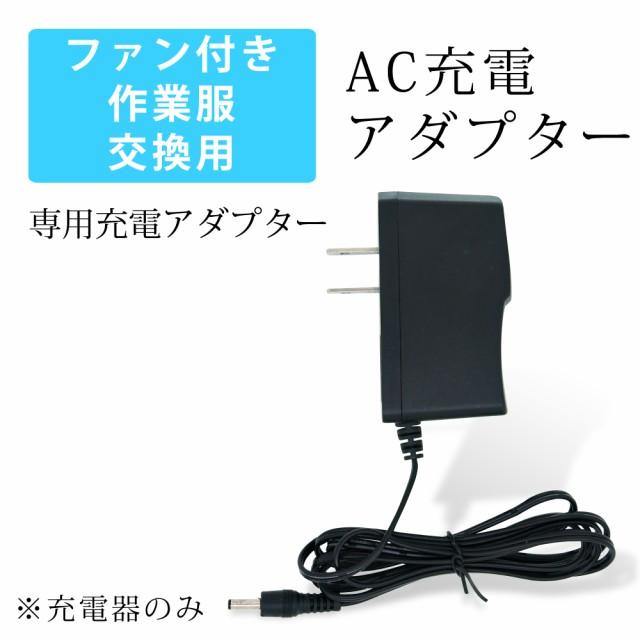 ファン付き作業服 アダプター 互換専用充電器 炎...
