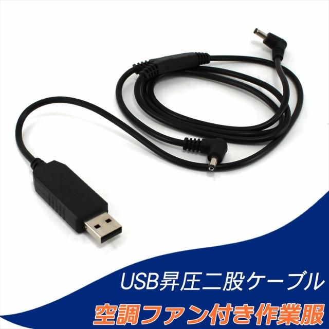 USB昇圧二股ケーブル ファン付き作業服 昇圧アダ...