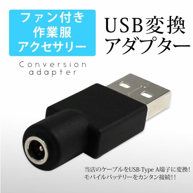 ファン付き作業服 USB変換アダプタ 変換プラグ ア...