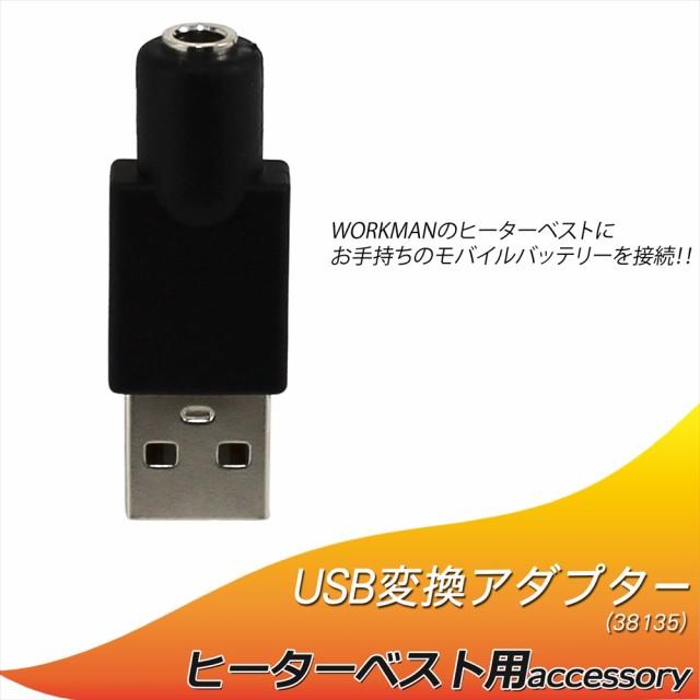 ヒーターベスト USB変換アダプタ ワークマン ウ...