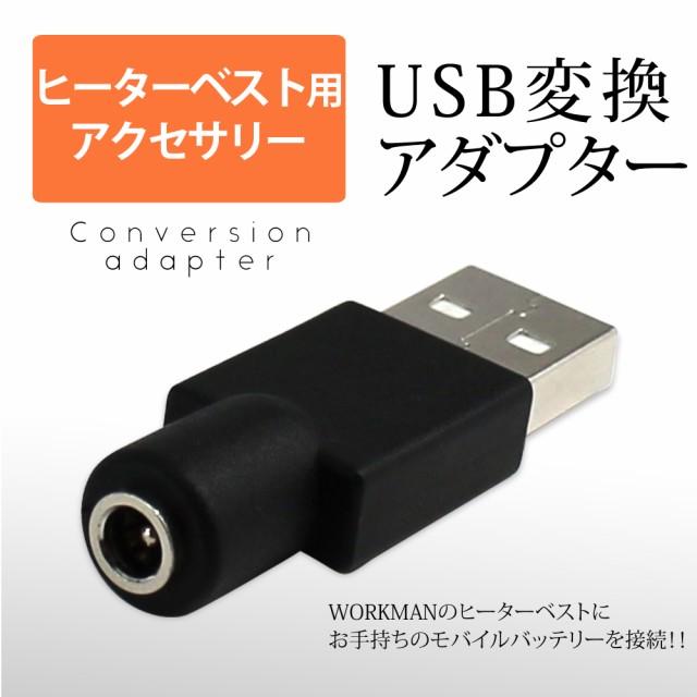 ヒーターベスト USB変換アダプタ ワークマン ウィ...