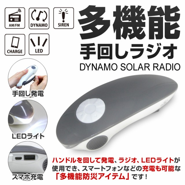 USBポート 手回し ラジオ ライト 充電 手回し充電...