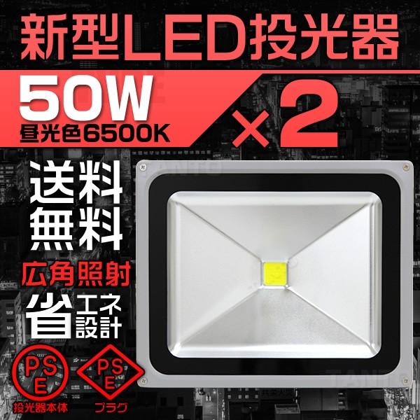 送料無料 LED 投光器 50W [2個] LED投光器 昼光色...