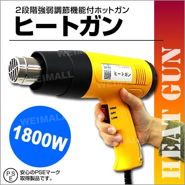 ヒートガン ホットガン 1800W 超強力 熱処理 2段...