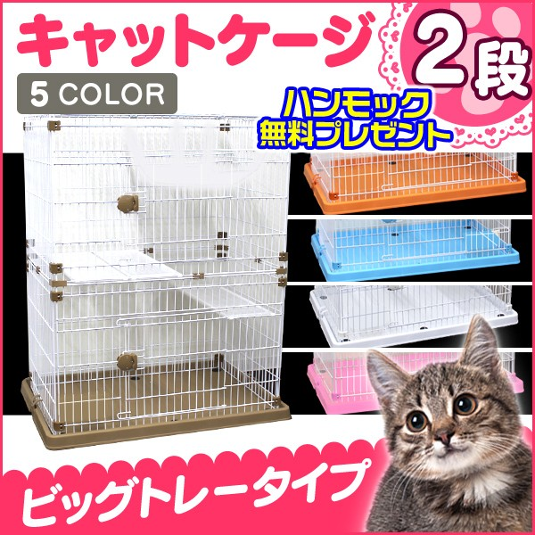 【店長暴走 1個限定 7,800円!!】 猫 ケージ キャ...