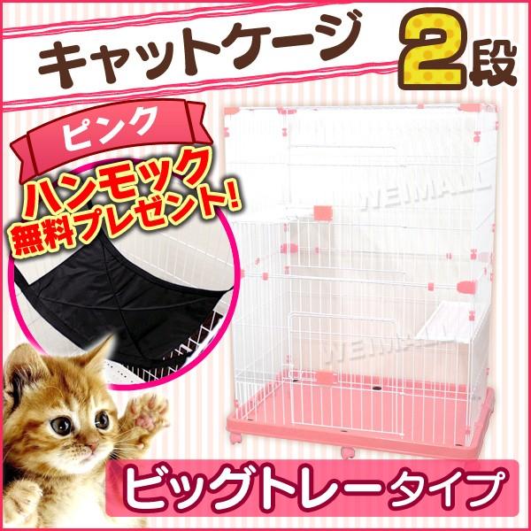 【当店人気商品】限定SALE★猫 ケージ キャットケ...