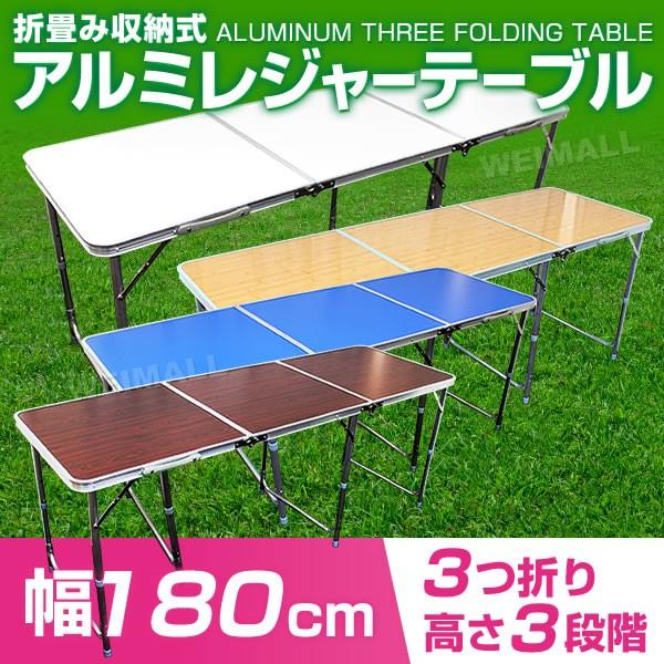 アウトドア テーブル 180cm レジャーテーブル 折...