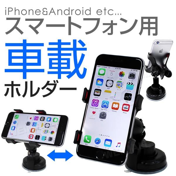 iPhone スマートフォン 車用ホルダー スマホ車載...