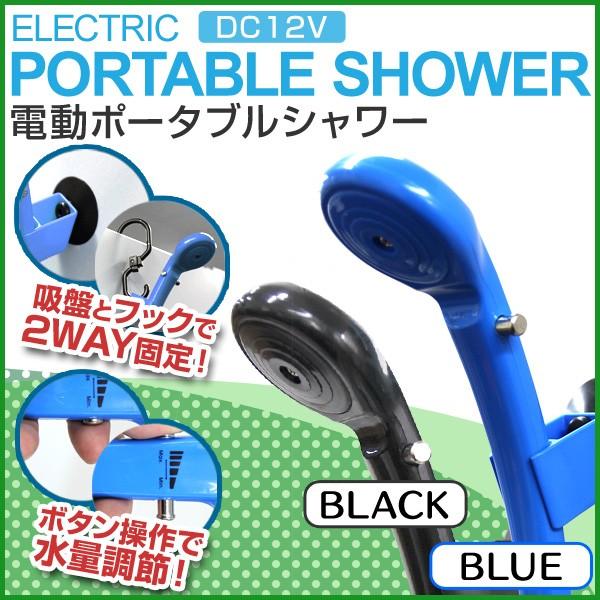 ポータブルシャワー 簡易シャワー 携帯シャワー ...