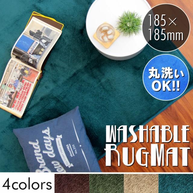 P8倍&クーポン★ ラグマット 2畳 洗える 185×185...